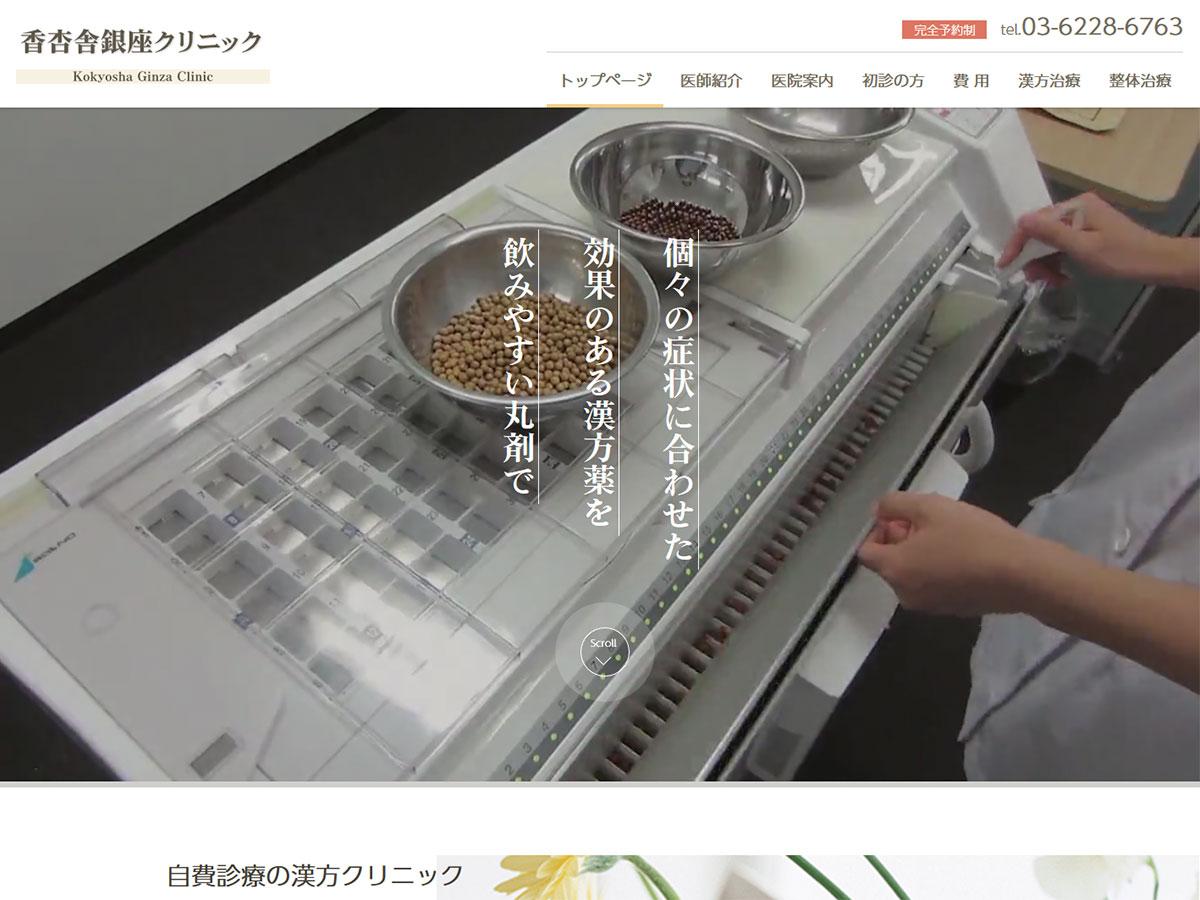 香杏舎銀座クリニック