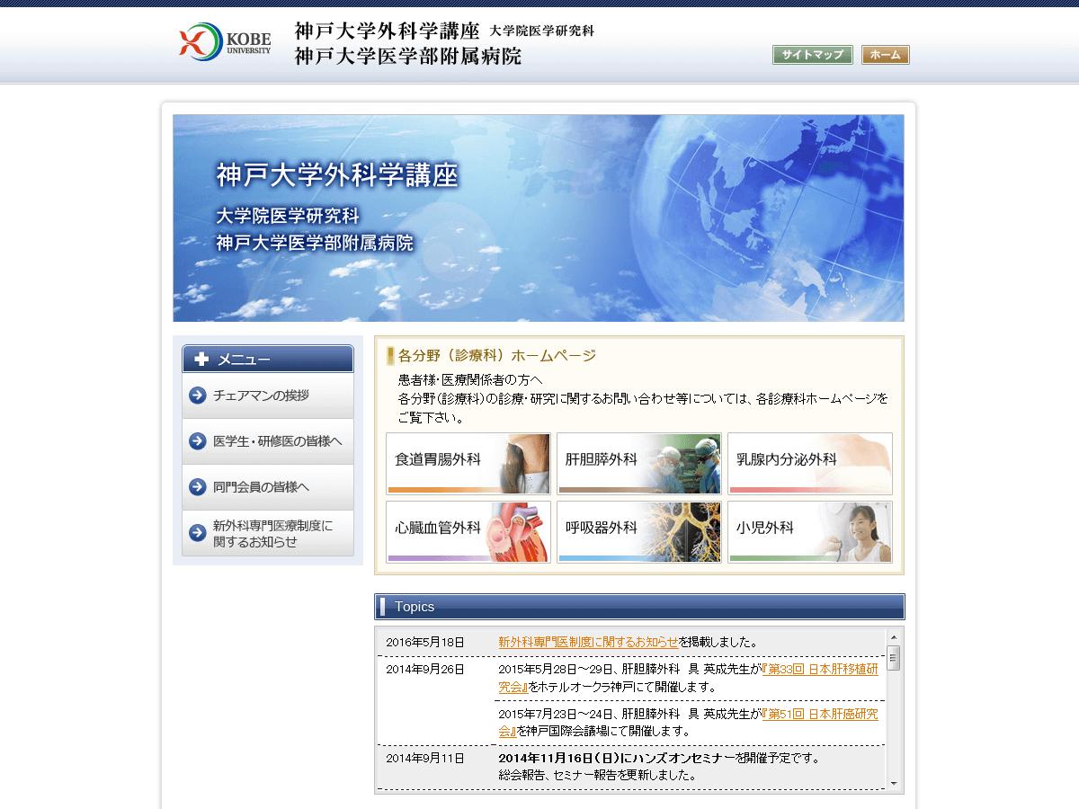 神戸大学外科学講座