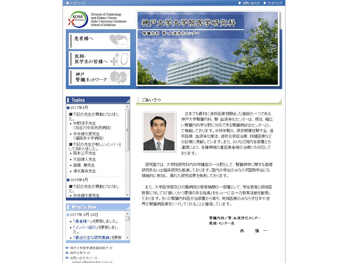 神戸大学医学部附属病院腎臓内科