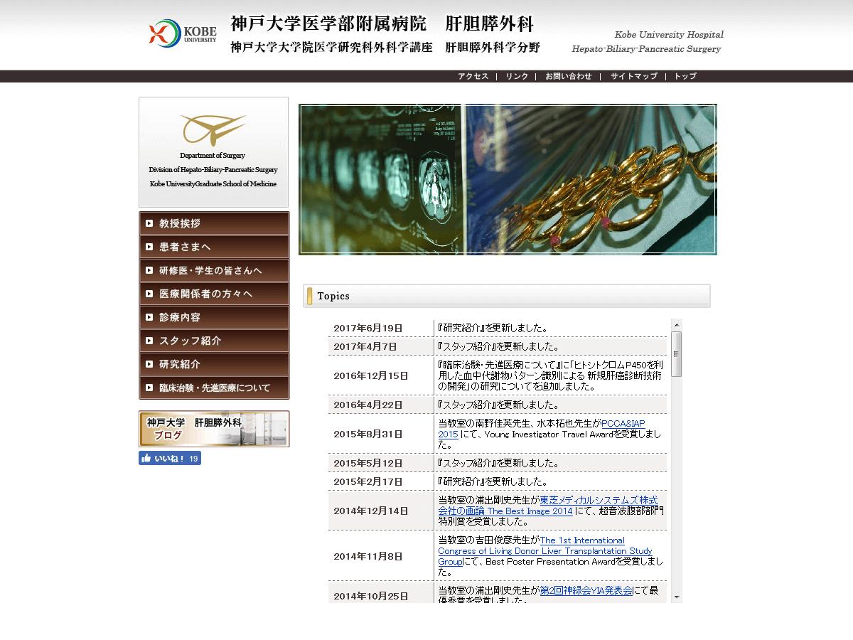 神戸大学医学部附属病院肝胆膵外科