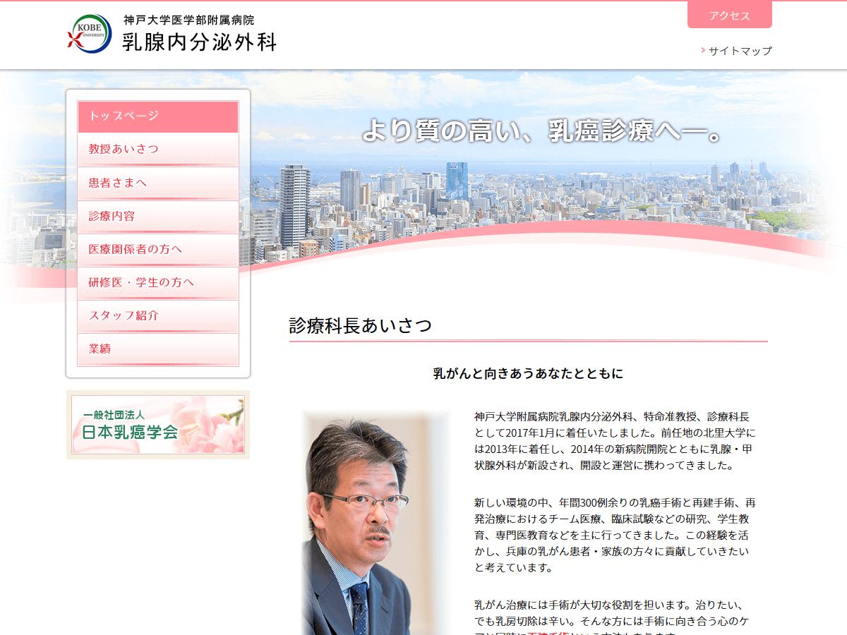 神戸大学医学部附属病院乳腺内分泌外科
