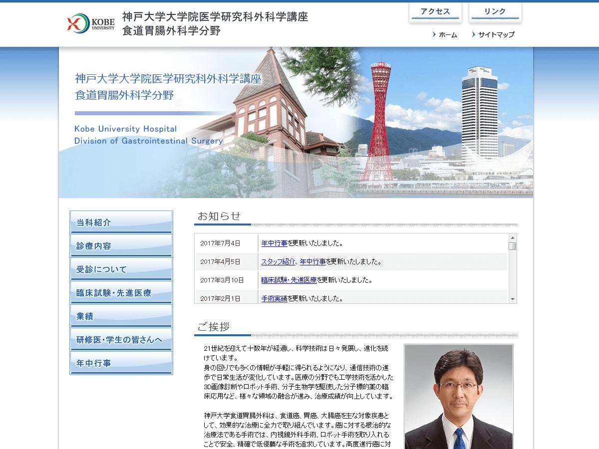 神戸大学医学部附属病院食道胃腸外科