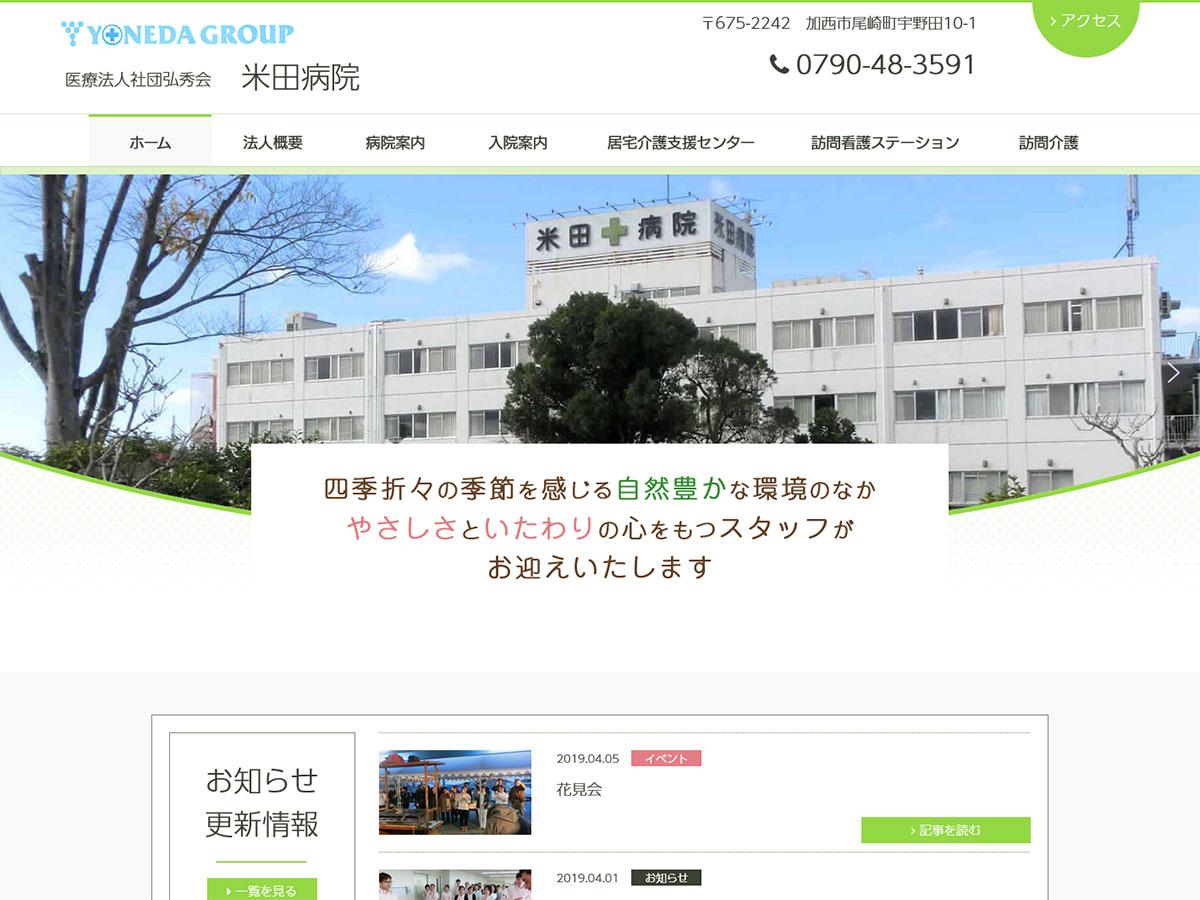 医療法人弘秀会米田病院