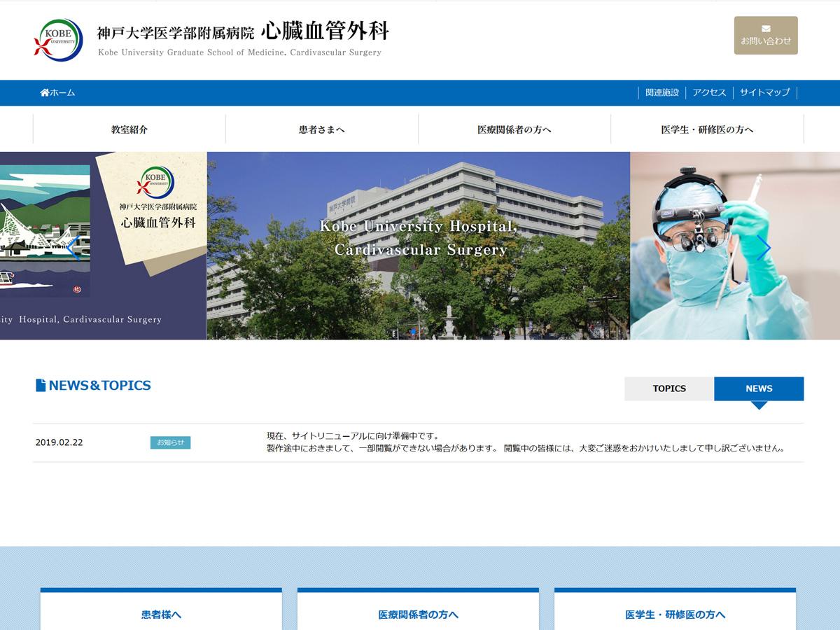 神戸大学医学部附属病院心臓血管外科
