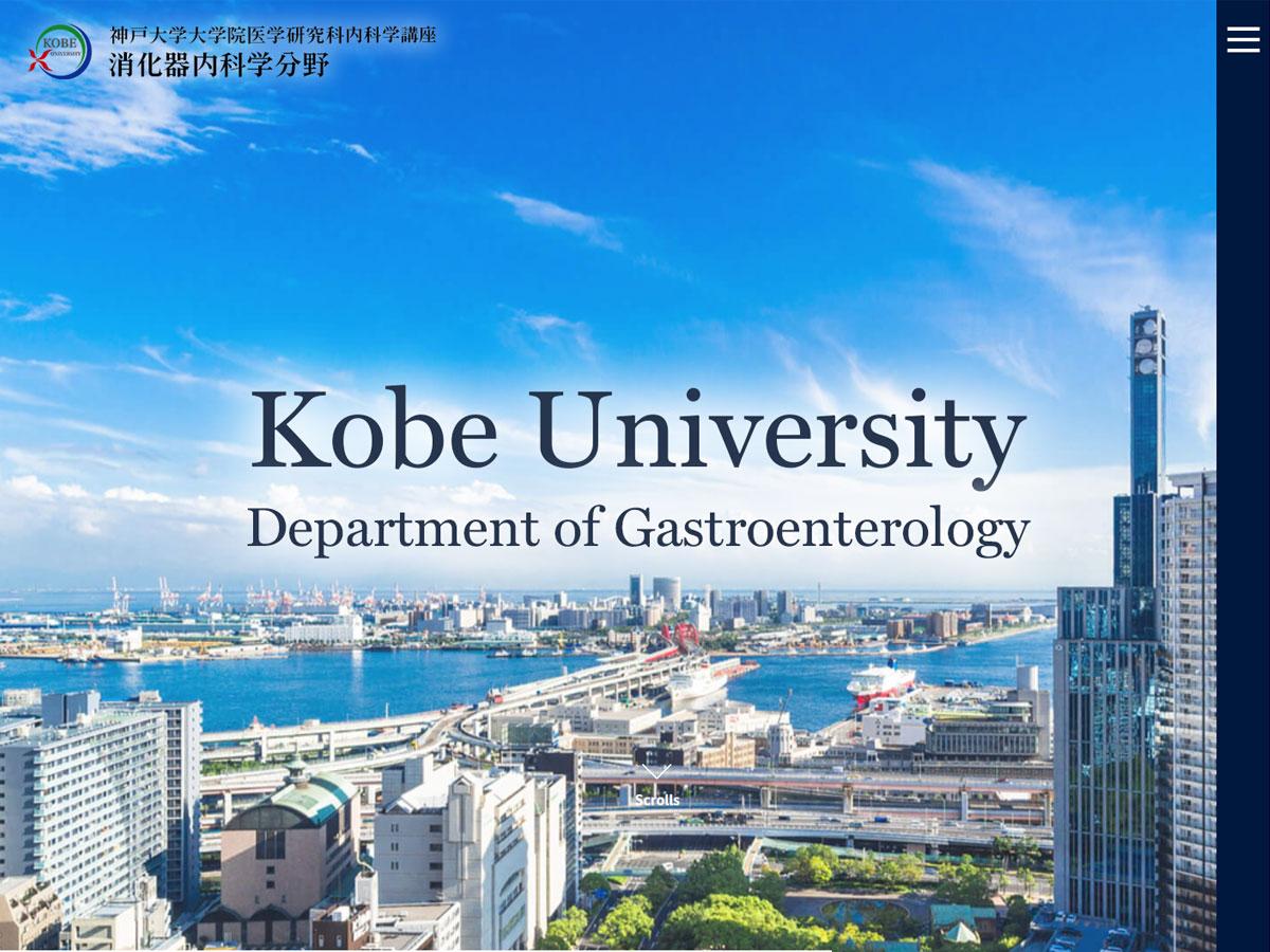 神戸大学医学部附属病院消化器内科